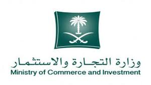 Ministry of Commerce and Investment